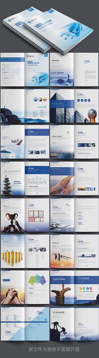 整套设计大气企业形象画册