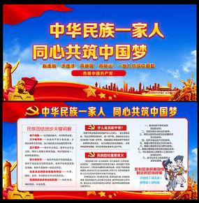 中华民族一家亲民族团结展板