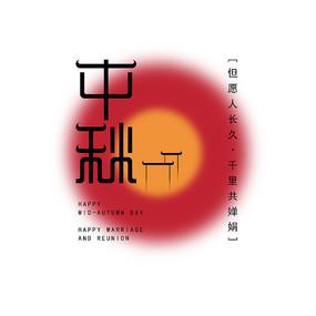 中秋美术字