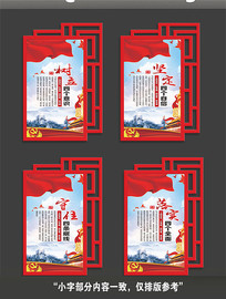 走廊镂空党建宣传文化墙