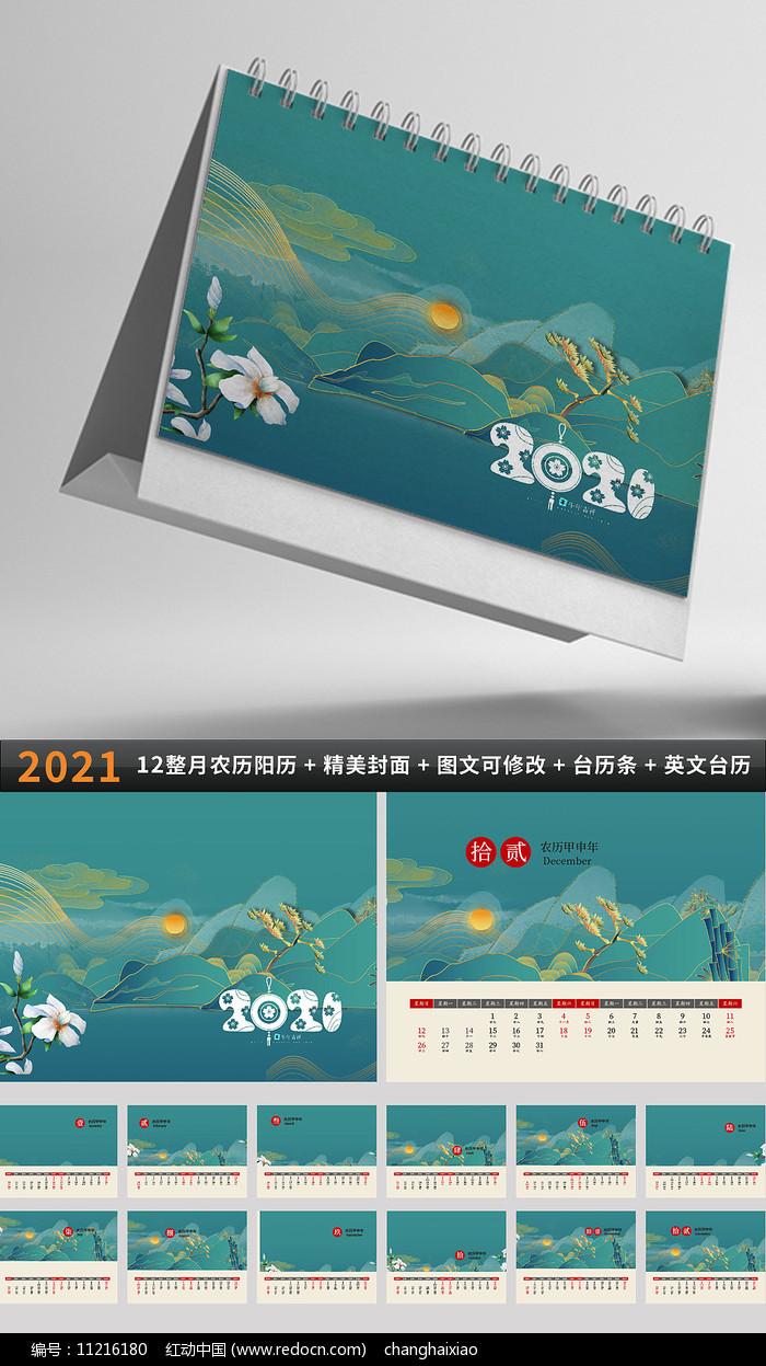 2021年牛年国潮台历设计
