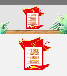 大气党员党支部标语文化墙