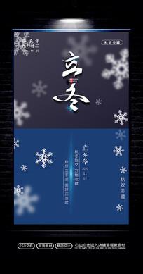大气立冬节气海报设计