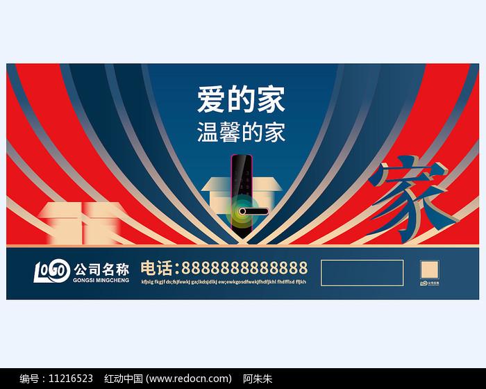 房地产宣传海报设计模板图片