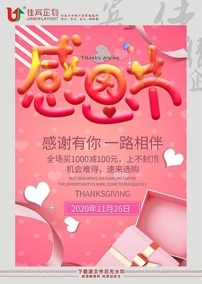 粉色背景感恩节海报