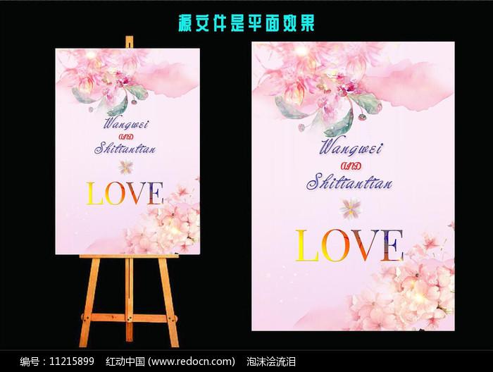 粉色婚礼水牌图片