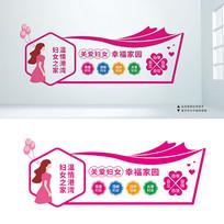 粉色简约妇女之家文化墙设计
