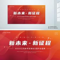 红色大气公司年会盛典会议背景板设计