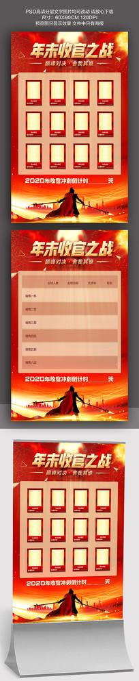 红色大气企业年末收官之战海报设计