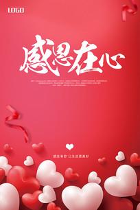 红色感恩节海报设计模版