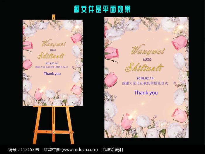 花朵婚礼水牌设计图片