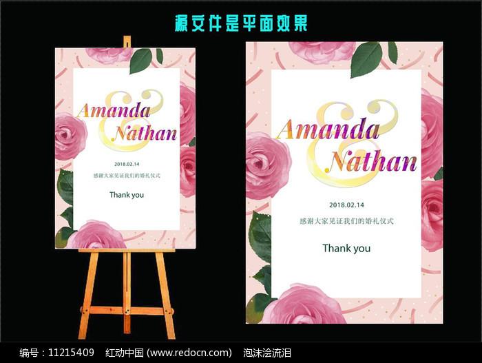 婚礼水牌海报图片