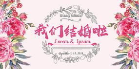 婚庆宣传展板设计