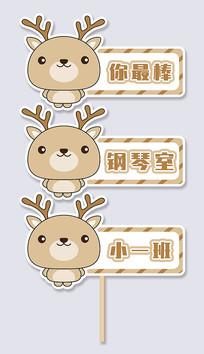 可爱麋鹿运动会班级牌加油牌