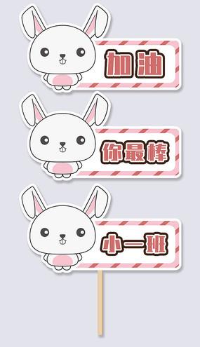 可爱兔子运动会班级牌粉丝牌