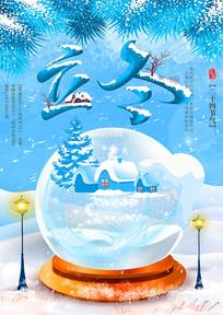 蓝色背景立冬海报