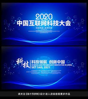 蓝色互联网科技展板