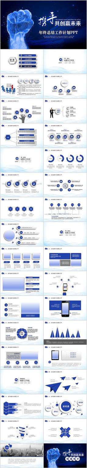 蓝色商务工作总结工作计划述职报告PPT