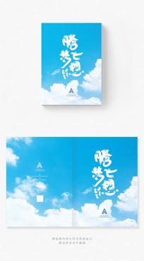 蓝色腾飞梦想企业画册封面