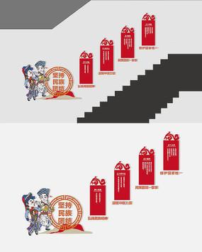 楼梯民族团结文化墙设计