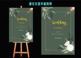 绿色婚礼水牌