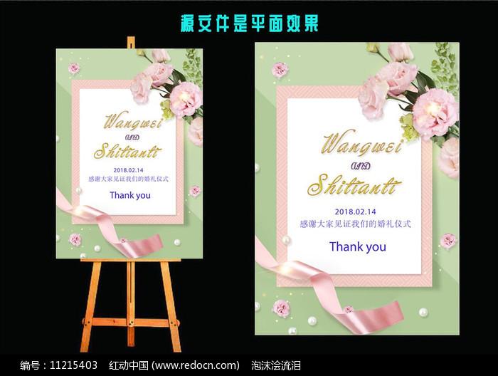 绿色婚礼水牌设计图片