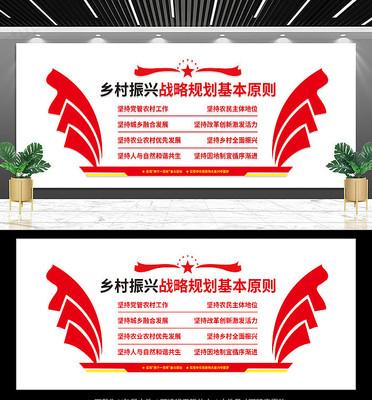农村乡村振兴党建文化墙