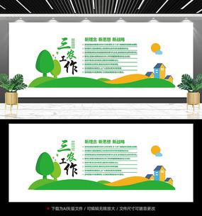 农业农村农民三农文化墙