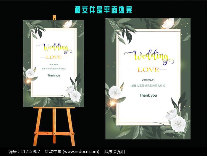 清新华丽婚礼水牌图片