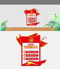 社会主义核心价值观挂图文化墙