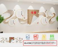 书香中国文化墙设计