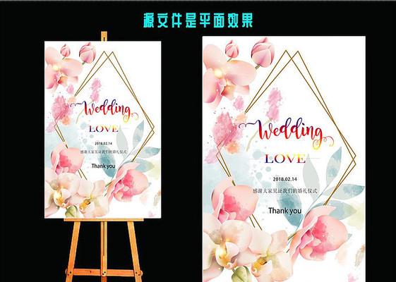 唯美婚礼水牌设计