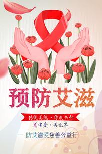 预防艾滋海报