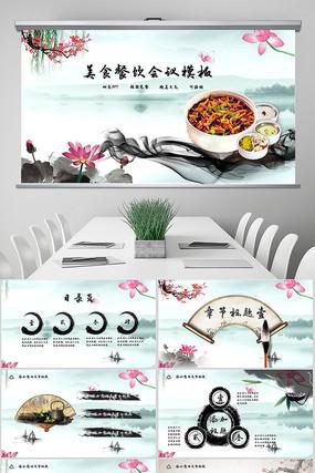 中华美食文化饮食餐饮宣传PPT