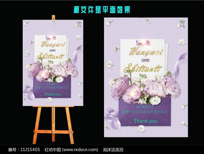 紫色婚礼水牌设计图片