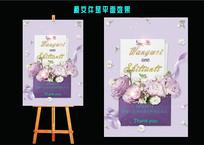 紫色婚礼水牌设计