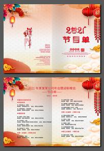 2021辛丑牛年年会节目单设计