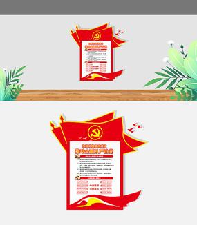 党建廉政建设从严治党文化墙