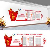 党建室文化墙设计