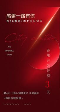 大气红色倒计时三天海报设计