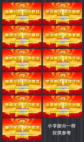 红色大气学历宪法标语宣传展板
