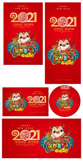 红色喜庆2021牛年广告物料设计