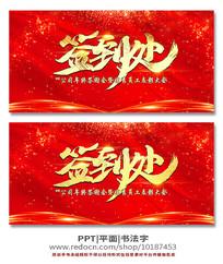 红色喜庆签到处背景板
