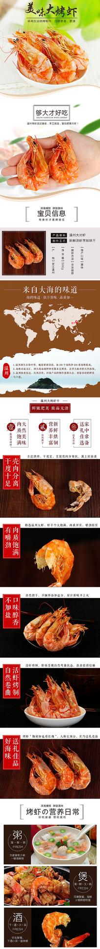 烤虾详情页模板