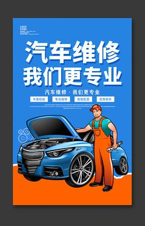蓝色汽车维修宣传海报设计