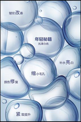 蓝色气泡水珠补水海报设计