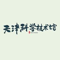 旅游景区天津科学技术馆书法字