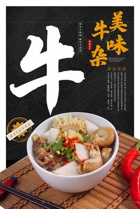牛杂美食海报
