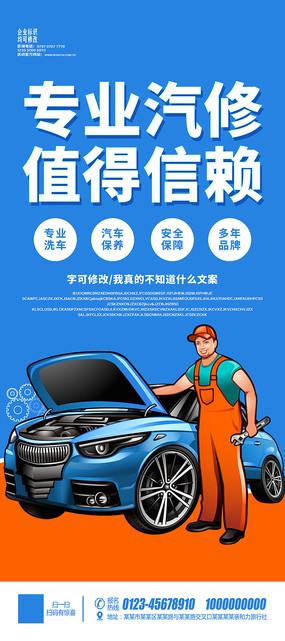 汽车维修宣传标语口号展板设计
