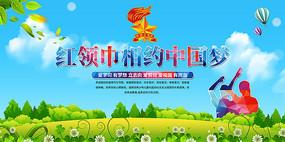 清新大气红领巾相约中国梦少先队宣传展板